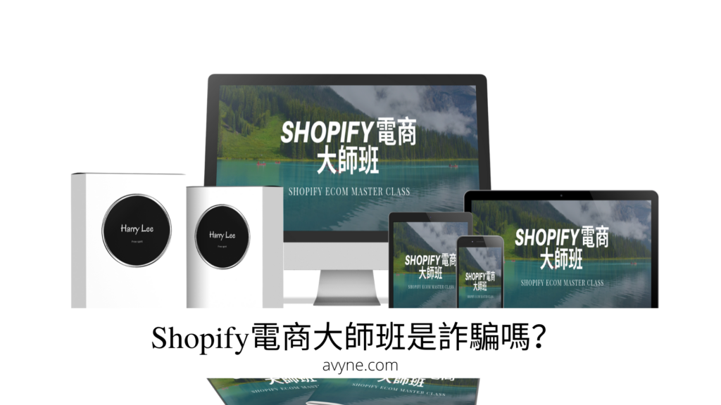 shopify tutorial is shopify course a scam. shopify電商大師班是詐騙嗎