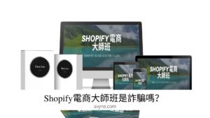 shopify電商大師班是詐騙嗎