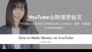 YouTube賺錢,YouTube金牌運營秘笈課程